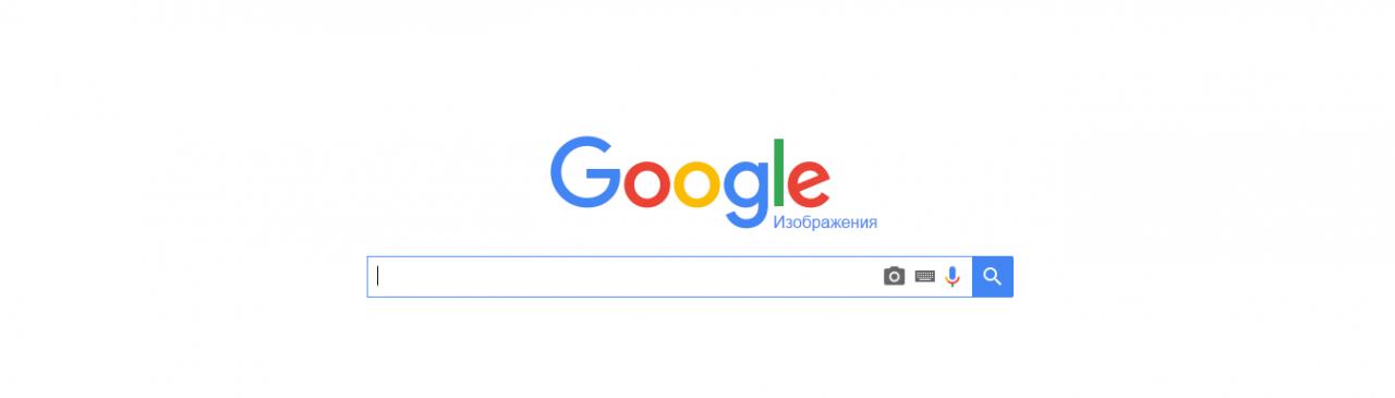 Вече сме в Google изображения!