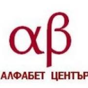 АЛФАБЕТ