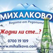 Mihalkovo Mihalkovo
