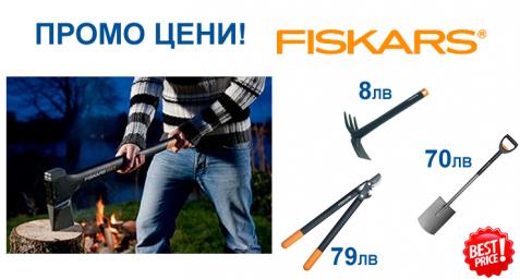Fiskars евтини цени от Megahome.bg