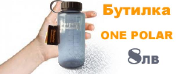 бутилка One polar намаление от megahome.bg