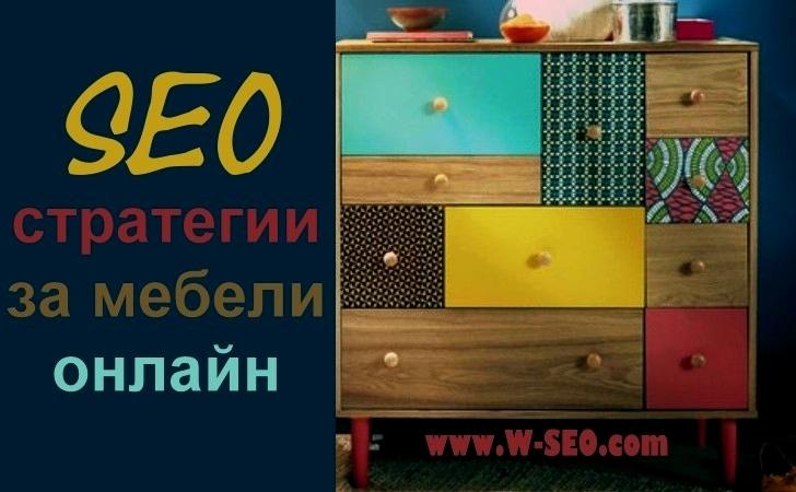 SEO стратегии за мебелни фабрики и онлайн магазини