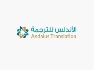Andalus Translation.jpg