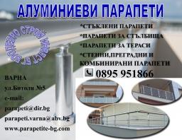 aluminievi parapeti