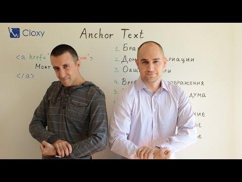 Анкър текстове на връзки – Славчо Панов от WebsiteDesign
